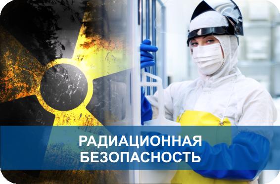 Раздел радиационной безопасности