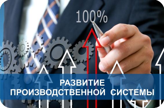 Раздел развития производственных систем