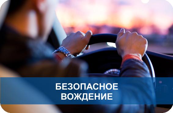 Раздел безопасности вождения